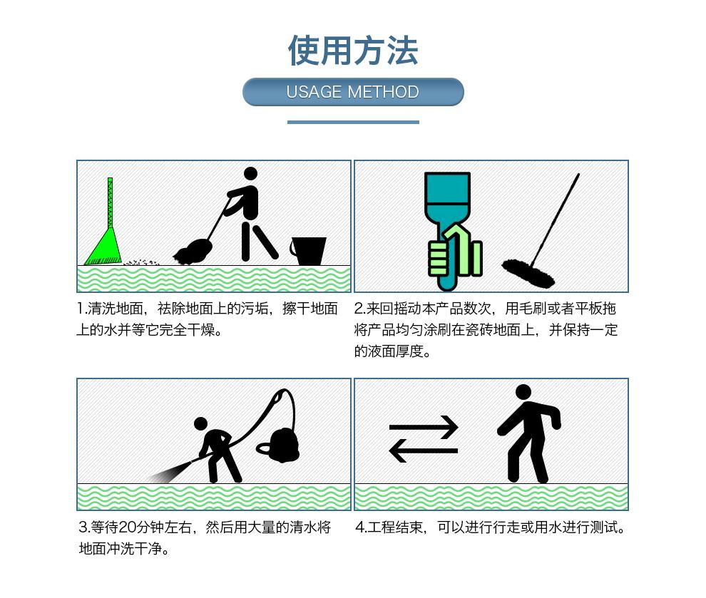 地面防滑剂_09.jpg