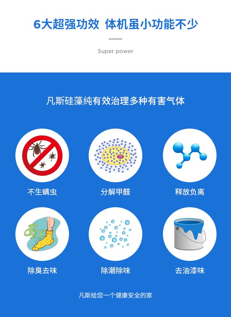 硅藻纯详情页2_04.jpg